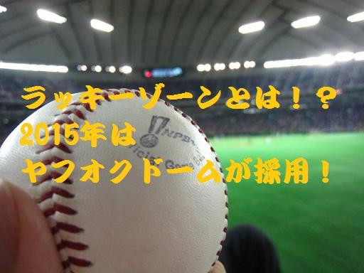 ソフトバンク ラッキーゾーン ヤフオクドーム 2015年 プロ野球